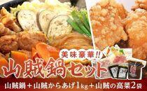 山賊鍋+山賊からあげ(生・骨なし)1kg+山賊の高菜2袋