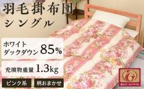 ホワイトダックダウン85%(1.3kg)使用 羽毛掛布団シングル(ピンク系/柄おまかせ)
