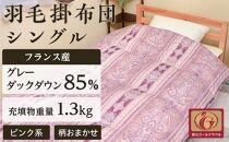 フランス産羽毛グレーダックダウン85%(1.3kg)使用 羽毛掛布団シングル(ピンク系/柄お任せ)