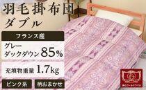 フランス産羽毛グレーダックダウン85%(1.7kg)使用 羽毛掛布団ダブル(ピンク系/柄お任せ)