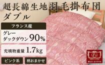 フランス産羽毛グレーダックダウン90%(1.7kg)使用 超長綿生地羽毛掛布団ダブル (ピンク系/柄お任せ)