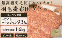 ポーランド産ホワイトグースダウン93%の最高級羽毛(1.6㎏)使用 ツインキルト羽毛掛布団ダブル (ピンク系/柄お任せ)