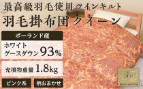 ポーランド産ホワイトグースダウン93%の最高級羽毛(1.8㎏)使用 ツインキルト羽毛掛布団クィーン(ピンク系/柄お任せ)