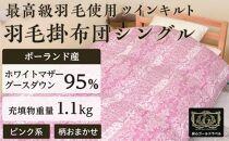 ポーランド産ホワイトマザーグースダウン95%の最高級羽毛(1.1㎏)使用 ツインキルト羽毛掛布団シングル(ピンク系/柄お任せ)