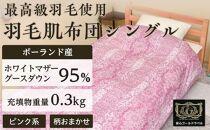 ポーランド産ホワイトマザーグースダウン95%の最高級羽毛(0.3㎏)使用 羽毛肌布団シングル(ピンク系/柄お任せ)