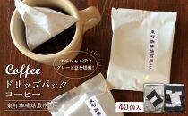 ドリップパックコーヒー 40個