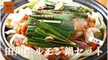 (1G)田川ホルモン鍋セット(2人前程度)【ギフト用】