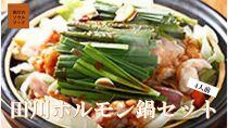 (2G)田川ホルモン鍋セット(4人前程度)【ギフト用】