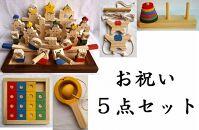 【ギフト用】木のおもちゃ「コロポコ積木パズル(スペシャル)&昇りワンニャン&脳活ディスクパズル(6枚)&スライドパズル&たまごキャッチくん」5点セット