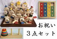 【ギフト用】木のおもちゃ「コロポコ積木パズル(スペシャル)&スライドパズル&脳活ディスクパズル(6枚)」3点セット
