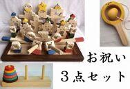 【ギフト用】木のおもちゃ「コロポコ積木パズル(スペシャル)&たまごキャッチくん&脳活ディスクパズル(6枚)」3点セット