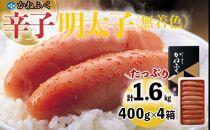 【ギフト用】かねふく1.6kg〈無着色〉辛子明太子400g×4箱(1本物)