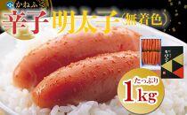 かねふく1kg〈無着色〉辛子明太子 2Lサイズ(1本物)