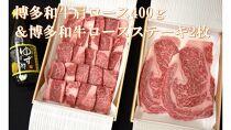 今話題の「博多和牛」を料亭料理人も認めた「博多ゆずぽん酢」で食らうシリーズ(すき焼き・焼肉用肩ロース&ロースステーキ)