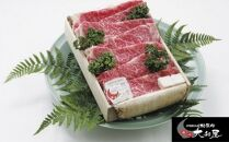 【A4ランク以上めす牛限定】三重県産黒毛和牛カタロースすき焼き(600g)