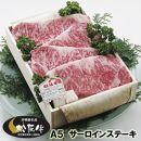 【最上級A5ランク】松阪牛サーロインステーキ4枚(800g)木箱入