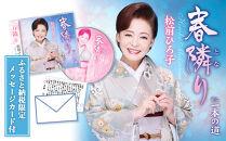 AA004松前ひろ子CD~春隣り~《ふるさと納税限定メッセージカード付》