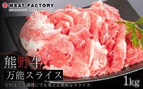 熊野牛万能スライス1kg