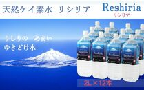 天然ケイ素水リシリア(2L×12本)