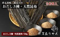 利尻島のおだし3種&天然昆布セット《おだし屋りせん》