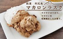 銘菓利尻島マカロンラスク(8個)《長生堂寺嶋菓子舗》