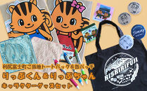 利尻富士町ご当地トートバック&缶バッチ・『りっぷくん&りっぷちゃん』キャラクターグッズセット