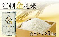 江刺金札米ひとめぼれパック米5kg 特別栽培米