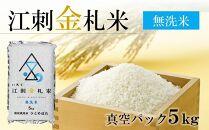【無洗米】江刺金札米ひとめぼれ無洗パック米5kg 特別栽培米