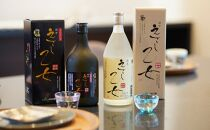 純米焼酎えさし乙女25・40度セット(720mlX2本) 江刺金札米100%使用