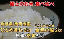 高級米食べ比べ 岩手県奥州市産ひとめぼれ2kg金色の風2kg