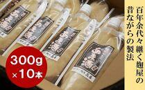 昔ながらのあま酒(濃縮タイプ)300gX10本