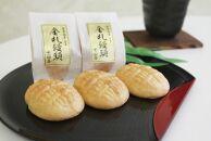 吉田屋の看板商品金札饅頭15個入