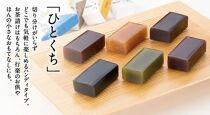 6つの味が楽しめる!岩谷堂羊羹ひとくち24個(6種×4個)