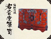 岩谷堂くらしな 書類箱(茶・黒・赤) 岩谷堂箪笥職人製作伝統工芸品
