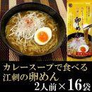 カレースープで食べる江刺の卵めん(2人前×16袋)岩手名産素麺[K017]