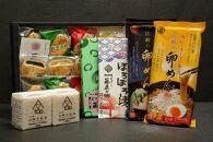 江刺の人気名産品が勢ぞろい!!江刺のお土産「充実セット」