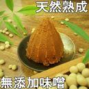 天然熟成無添加味噌5kg樽入り 奥州市産米・大豆使用