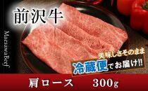 前沢牛肩ロース(300g)【冷蔵発送】 ブランド牛肉