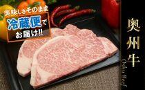 奥州牛サーロインステーキ200g×2枚セット【冷蔵発送】ブランド牛肉