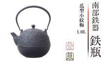 南部鉄器 鉄瓶 瓜型小紋梅 1.0L 伝統工芸品 白湯がオススメ!