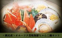 <網走産>オホーツク美味海鮮ちゃんこ鍋セット