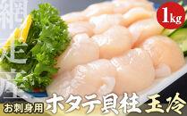 <網走産>お刺身用ホタテ貝柱玉冷