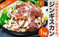 〈商店街の精肉店〉「肉のまるゆう」がオススメする秘伝のたれジンギスカン1kg(網走加工)