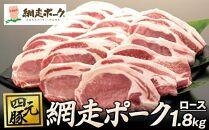 【商店街の精肉店「肉のまるゆう」がオススメする】<網走産>四元豚「網走ポーク」ロース1.8kg