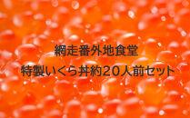 網走番外地食堂特製いくら丼約20人前セット(網走加工)