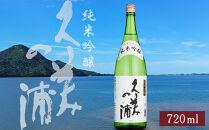 久美の浦純米吟醸720ml