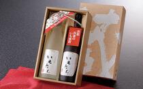 芋焼酎「いもたん・いもたんHIKO]詰め合わせ720ml×2