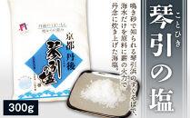 琴引の塩300g