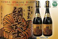 5年古酒まさひろ綱武士43度(720ml×2本)