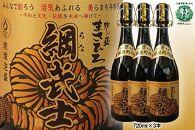 5年古酒まさひろ綱武士43度(720ml×3本)